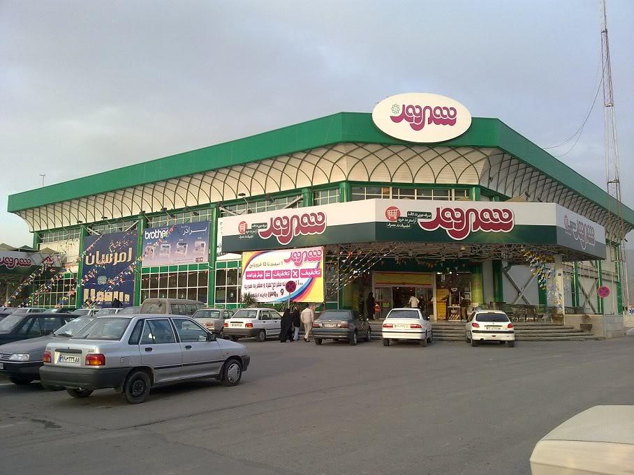 فروشگاه زنجیره ای شهروند تهران