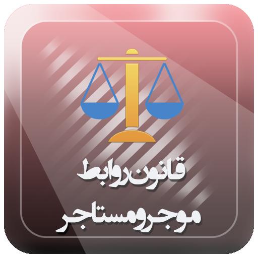 قانون مالک و مستاجر در ایران