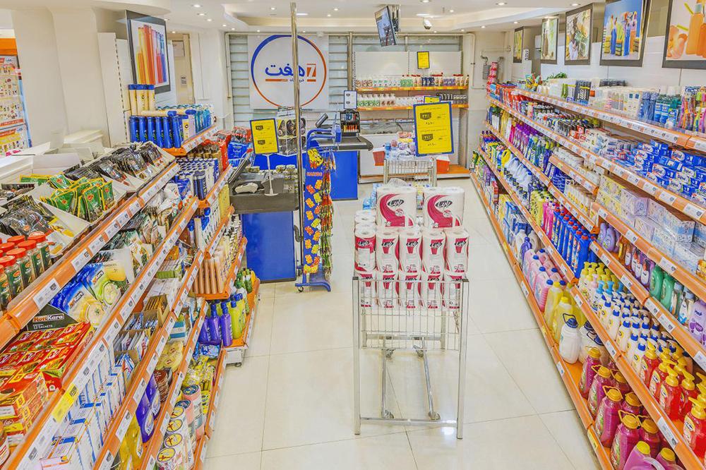 فروشگاه زنجیره ای هفت تهران