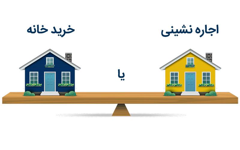 خرید خانه یا اجاره نشینی